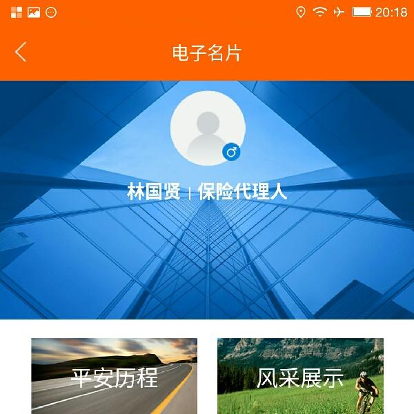 林国贤 最新采购和商业信息