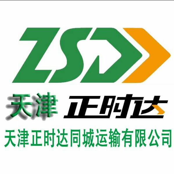 来自王**发布的招商投资信息:... - 天津正时达同城运输有限公司