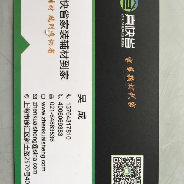 吴成 最新采购和商业信息