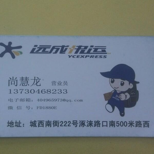 尚慧龙 最新采购和商业信息