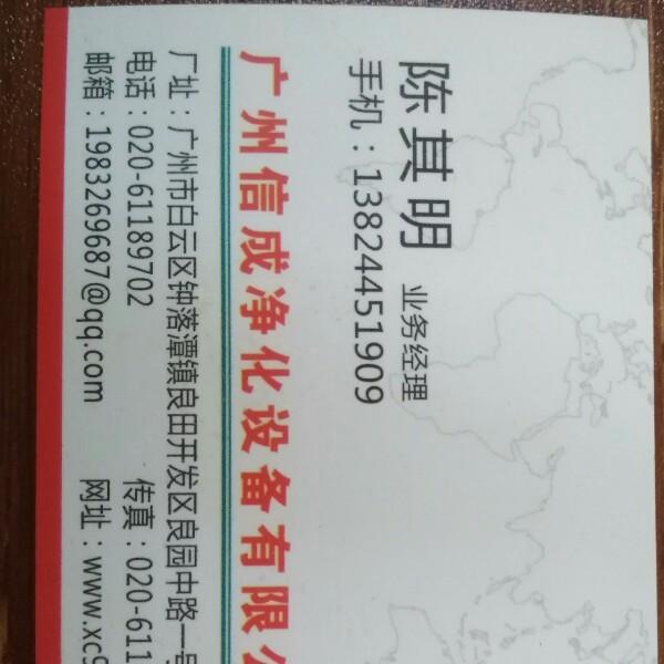 来自陈**发布的供应信息:彩钢夹芯板,主要提供玻镁机制板,手工板,... - 广州信成净化设备有限公司