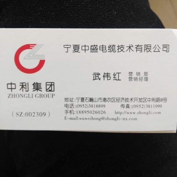 武伟红 最新采购和商业信息
