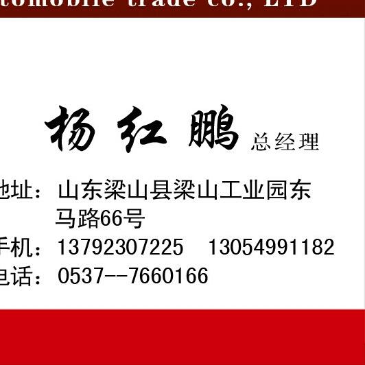 杨红鹏 最新采购和商业信息