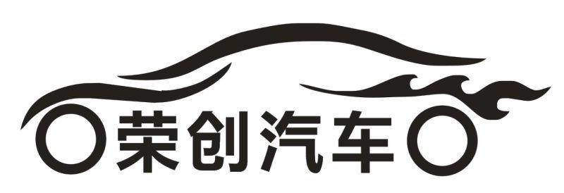 广东荣创汽车租赁咨询服务有限公司 最新采购和商业信息