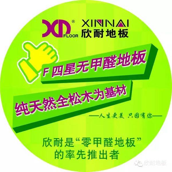 来自口骥鄉蹶发布的采购信息:需求生态板环保级... - 丽菲装饰工程有限公司