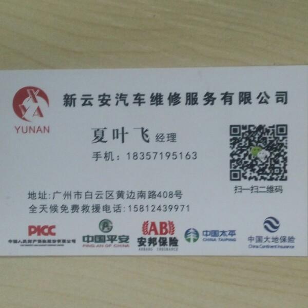 夏叶飞 最新采购和商业信息