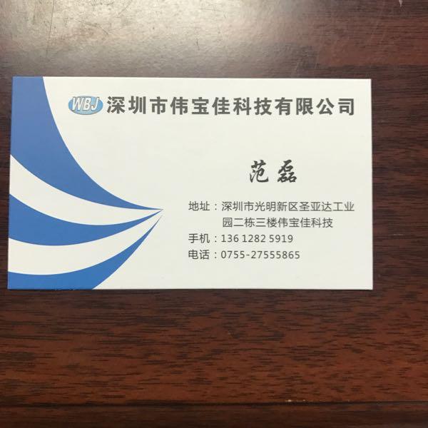 范磊 最新采购和商业信息