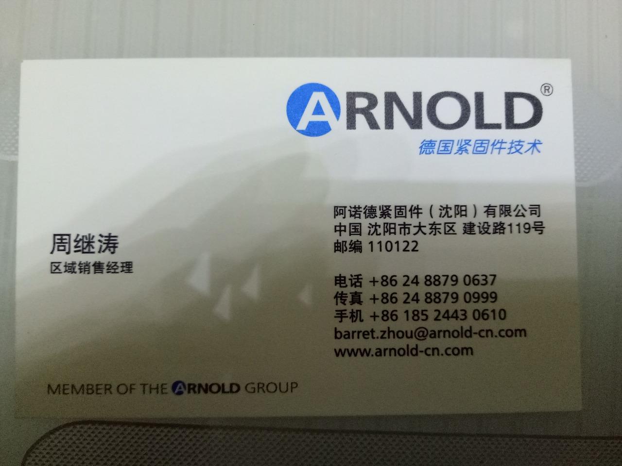 阿诺德紧固件(沈阳)有限公司 最新采购和商业信息