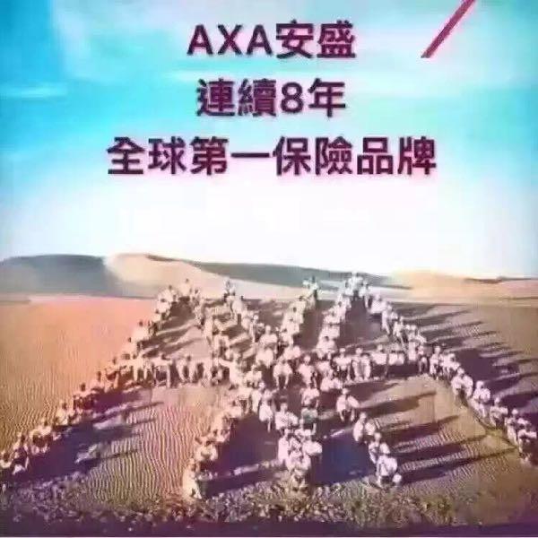 来自amychan发布的招聘信息:... - axa