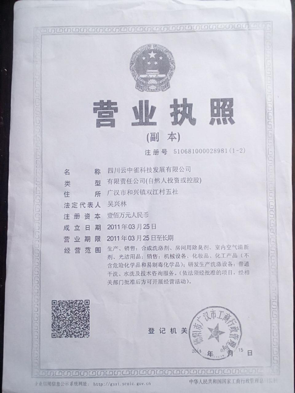 四川云中雀科技发展有限公司