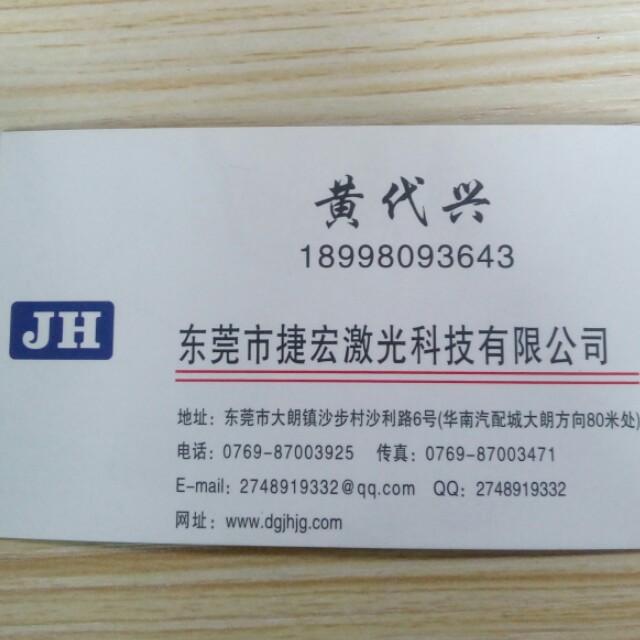 黄代兴 最新采购和商业信息