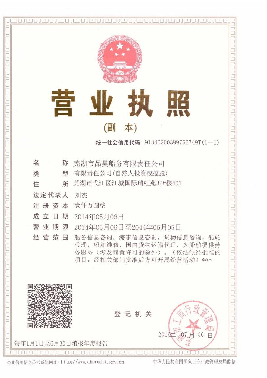 芜湖市品昊船务有限责任公司