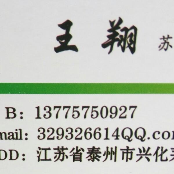 王翔 最新采购和商业信息