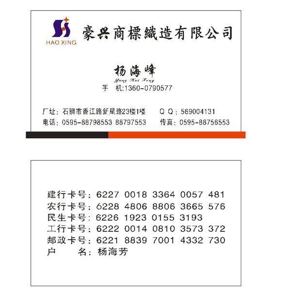 杨海峰 最新采购和商业信息