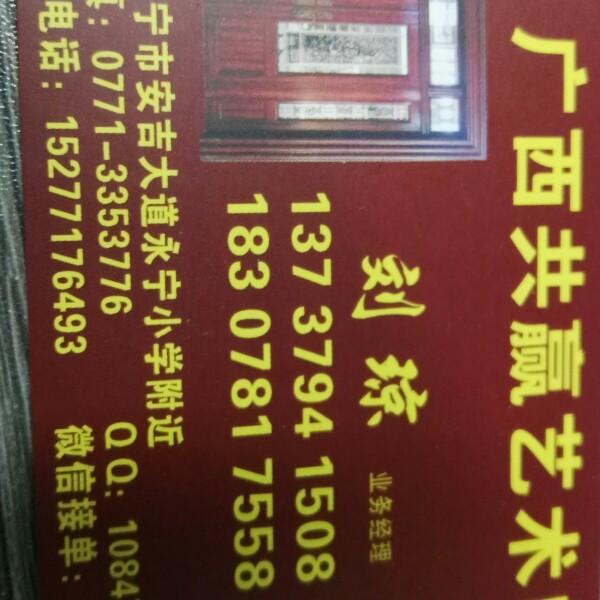 刘琼 最新采购和商业信息