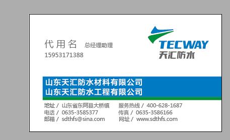 山东天汇防水材料有限公司 最新采购和商业信息