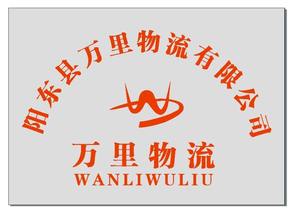 阳江市阳东区万里物流有限公司 最新采购和商业信息