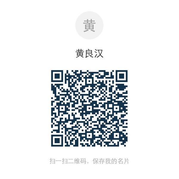 黄良汉 最新采购和商业信息