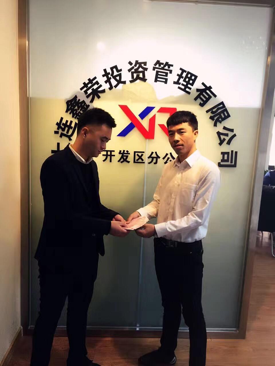 大连鑫荣投资管理有限公司
