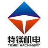 深圳市特镁机电设备有限公司
