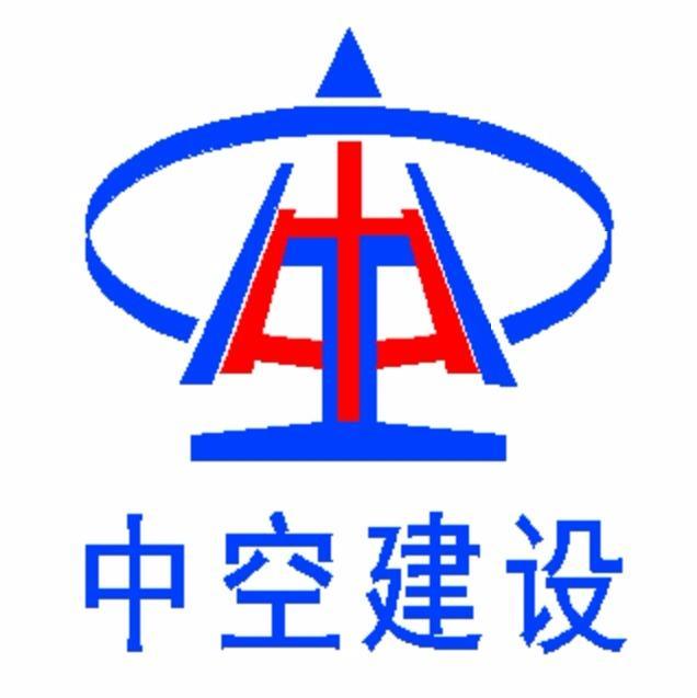 四川中空建设工程有限公司
