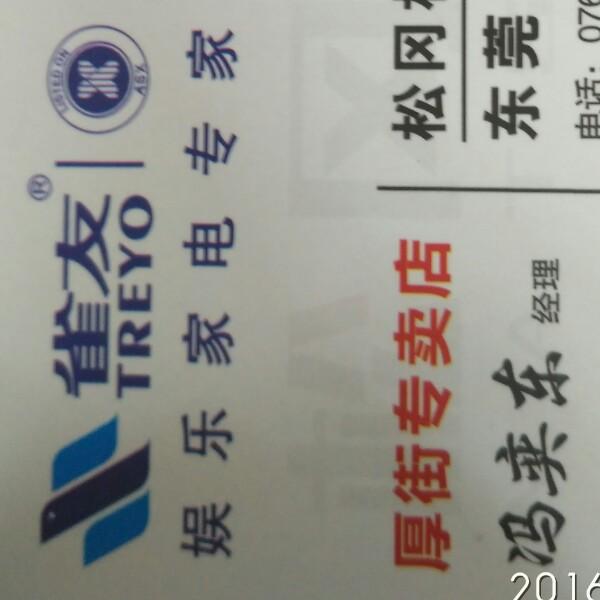 冯节义 最新采购和商业信息