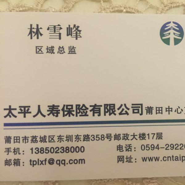 林雪峰 最新采购和商业信息