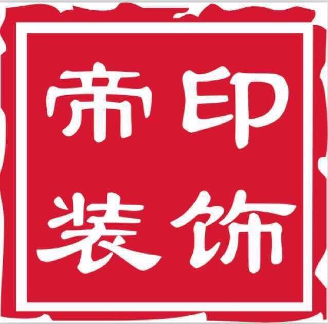 四川省帝印装饰设计有限公司 最新采购和商业信息