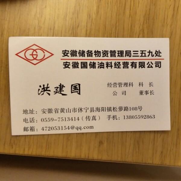 来自洪建国发布的采购信息:0#普柴,国标,带票。送到一票制结算... - 安徽国储油料经营有限公司
