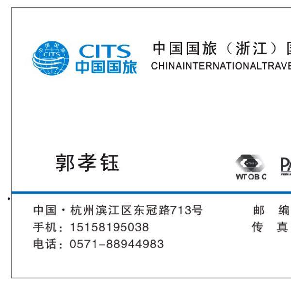 郭孝钰 最新采购和商业信息