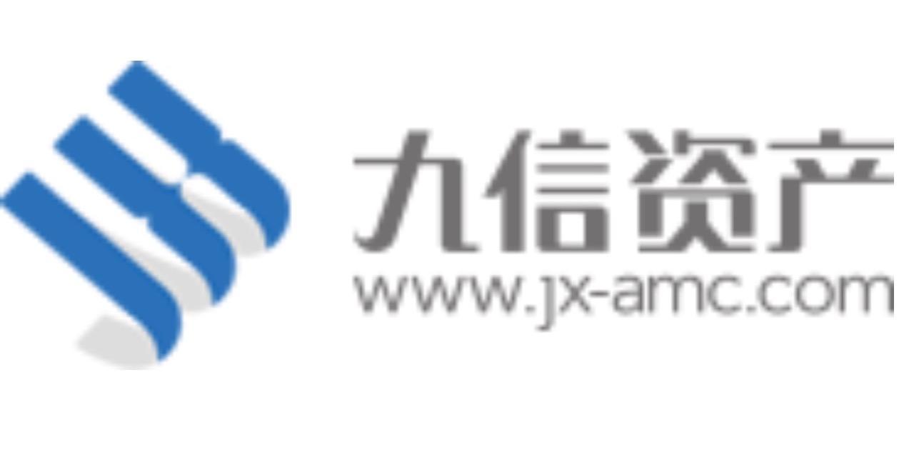 九信资产管理股份有限公司 最新采购和商业信息