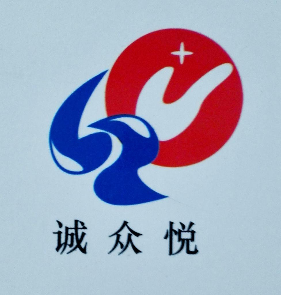 南京诚众悦办公设备有限公司 最新采购和商业信息