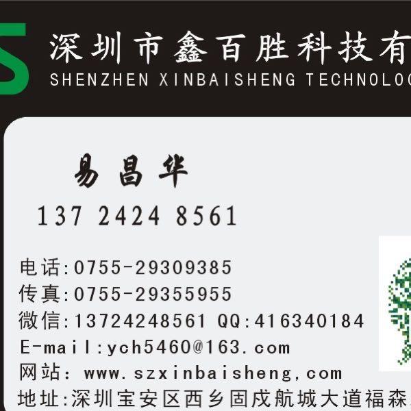 易昌华 最新采购和商业信息