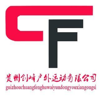 兴义市创峰户外运动有限公司 最新采购和商业信息