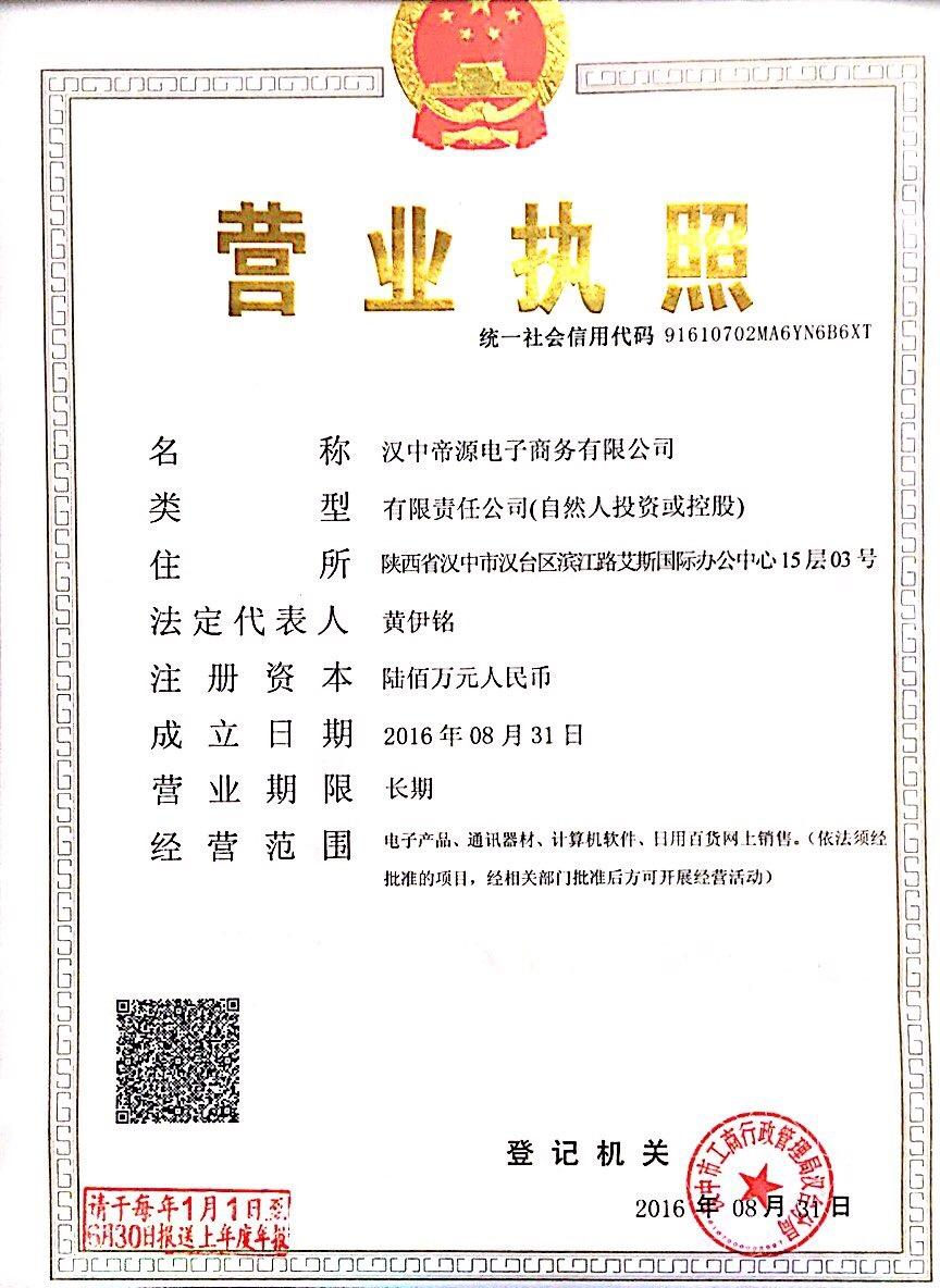 汉中帝源电子商务有限公司