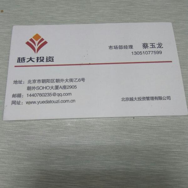 蔡玉龙 最新采购和商业信息