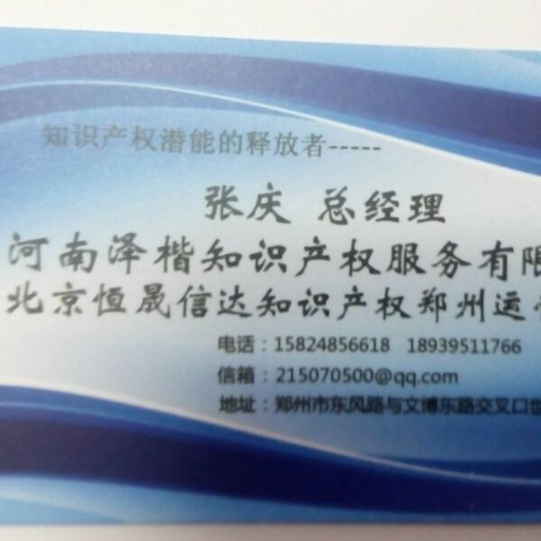 张存庆 最新采购和商业信息