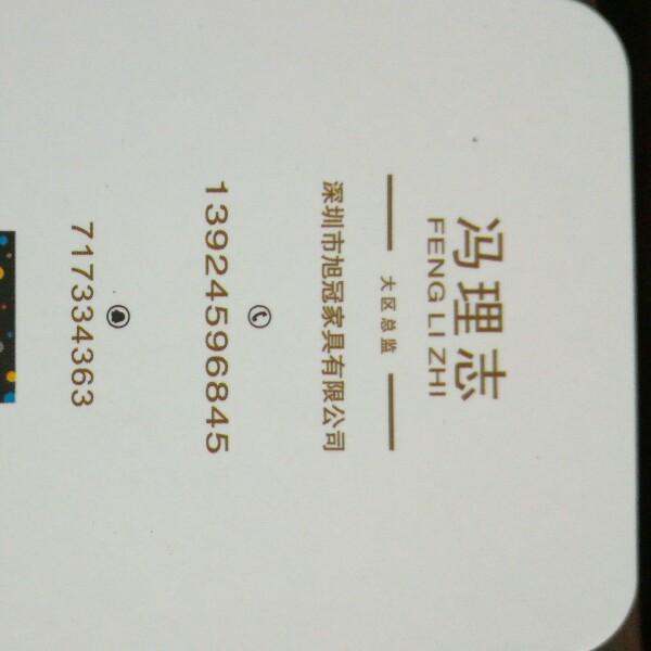 冯理志 最新采购和商业信息