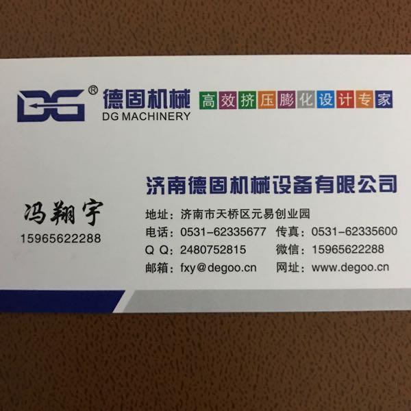 来自冯翔宇发布的供应信息:双螺杆膨化机,膨化食品生产线,营养粉生产... - 济南德固机械设备有限公司