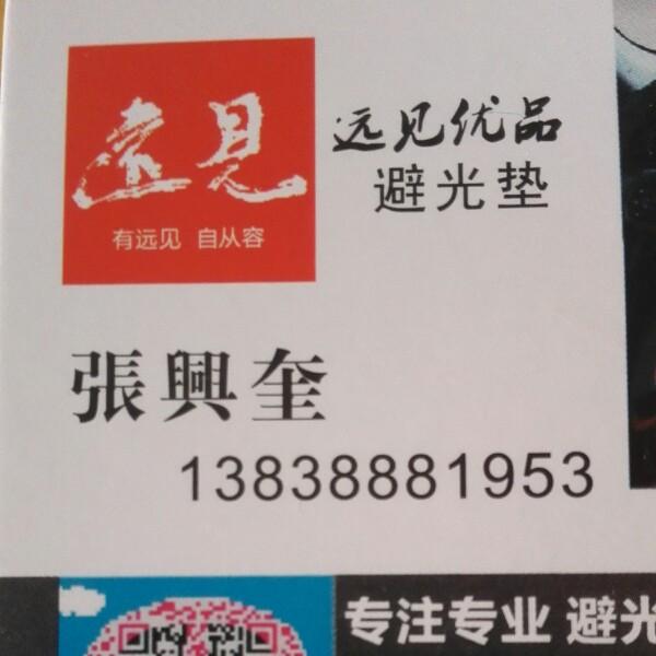張興奎 最新采购和商业信息