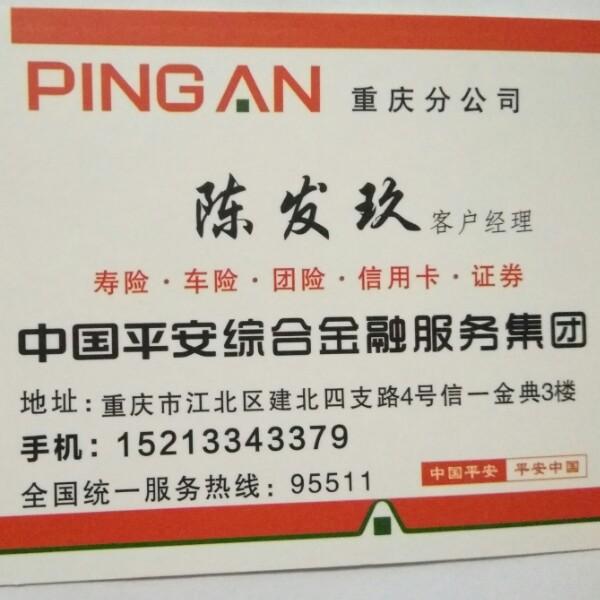 陈发玖 最新采购和商业信息