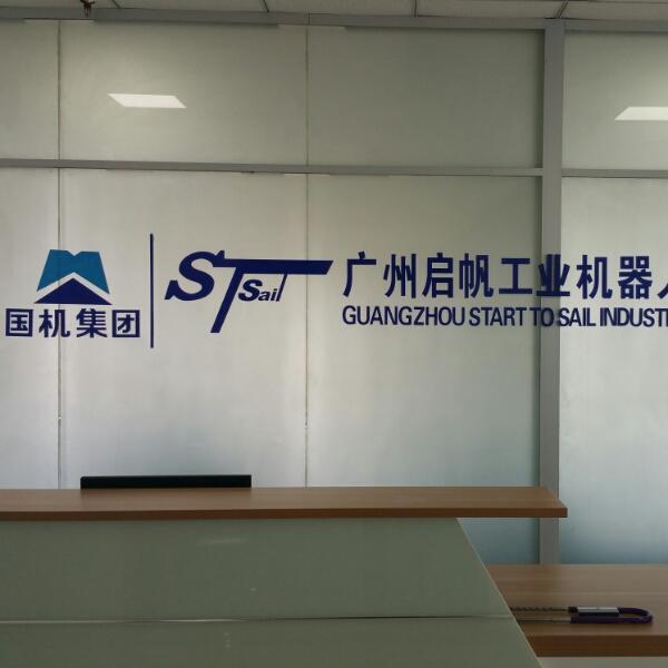 来自章瑞发布的商务合作信息:广州启帆工业机器人,一家既拥有机器人主... - 广州启帆工业机器人有限公司