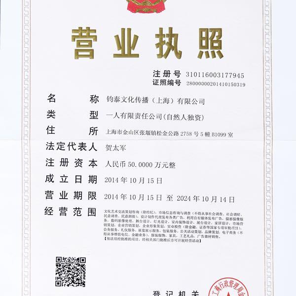 贺太军 最新采购和商业信息