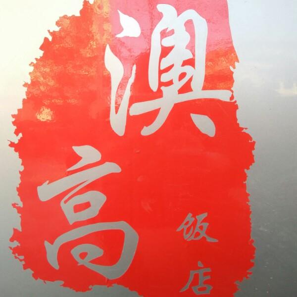 蔡朝高 最新采购和商业信息