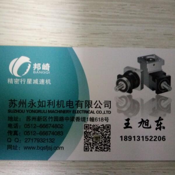 来自王旭东发布的供应信息:行星减速机、松下伺服 步进电机... - 苏州永如利机电有限公司