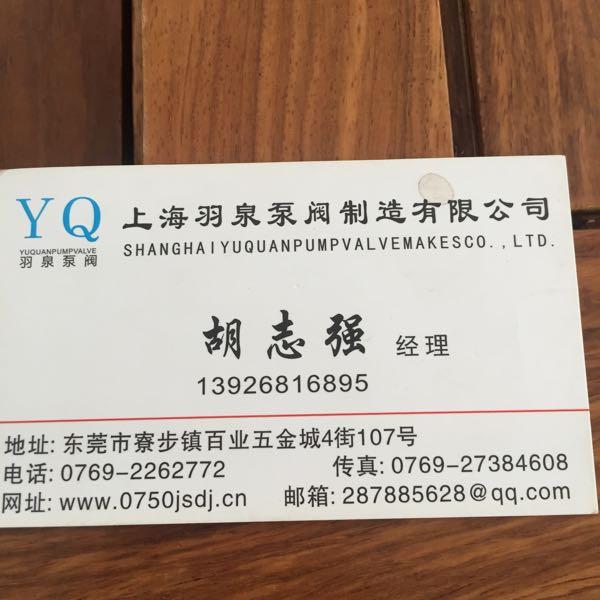 胡志强 最新采购和商业信息