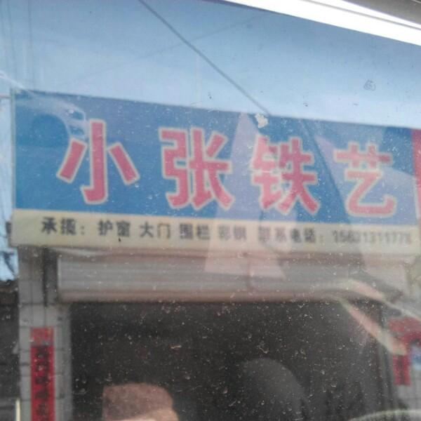 张韶杰 最新采购和商业信息