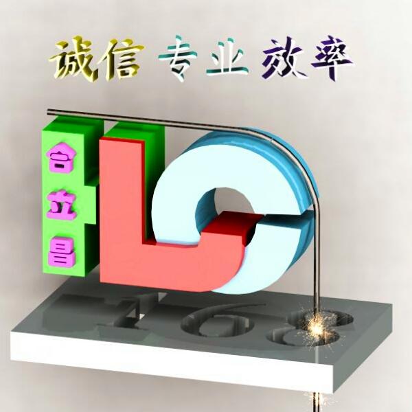 刘湘如 最新采购和商业信息