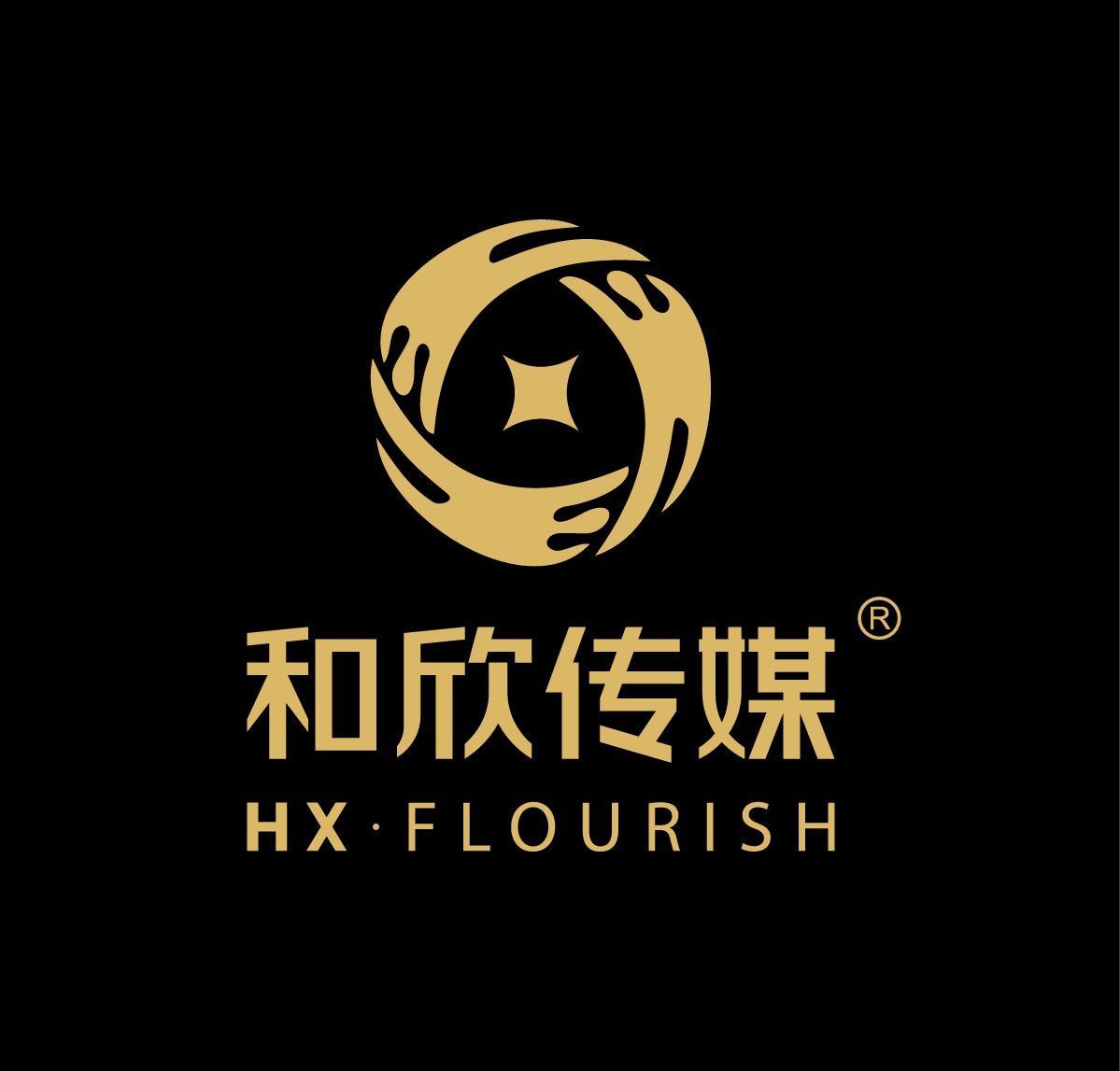 杭州和欣影视文化有限公司 最新采购和商业信息
