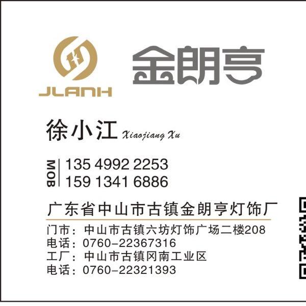 徐小江 最新采购和商业信息